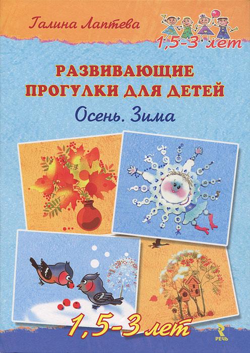 """Книга """"Развивающие прогулки для детей 1,5-3 лет. Осень ..."""