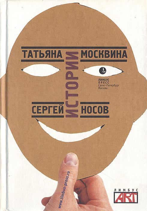 Татьяна Москвина, Сергей Носов Истории