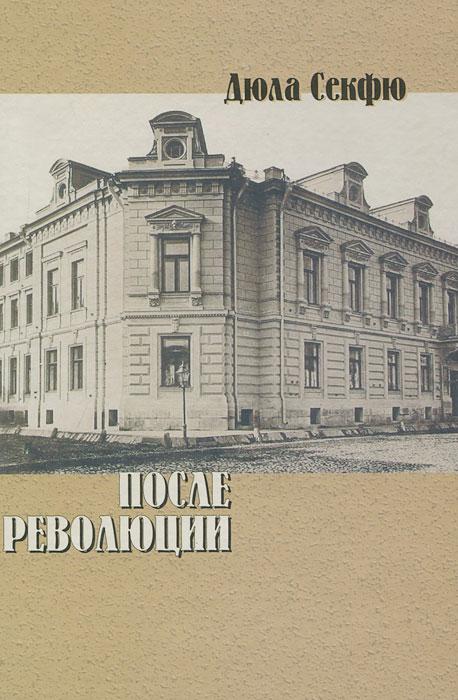 Дюла Секфю После революции станиславский к работа актера над собой работа над собой в творческом процессе воплощения дневник ученика