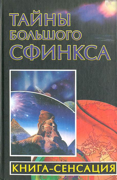 Владимир Бабанин Тайны Большого Сфинкса