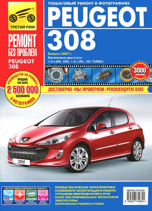 Peugeot 308/308 SW c 2007 года выпуска. Руководство по эксплуатации, ремонту и техническому обслуживанию