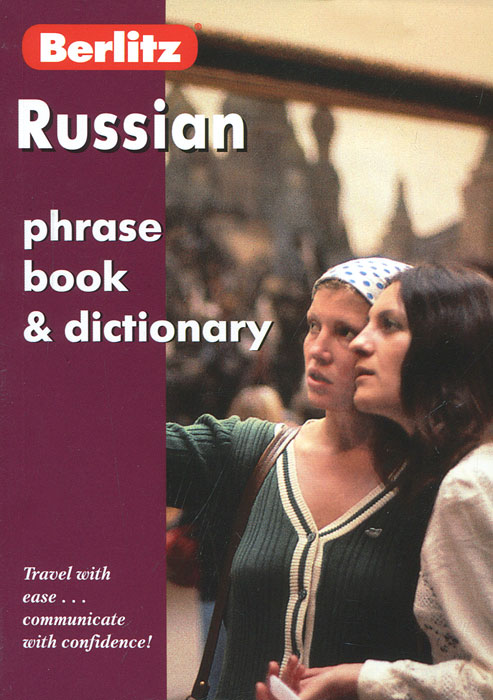 лучшая цена Russian Phrase Book & Dictionary / Русский разговорник и словарь для говорящих по-английски
