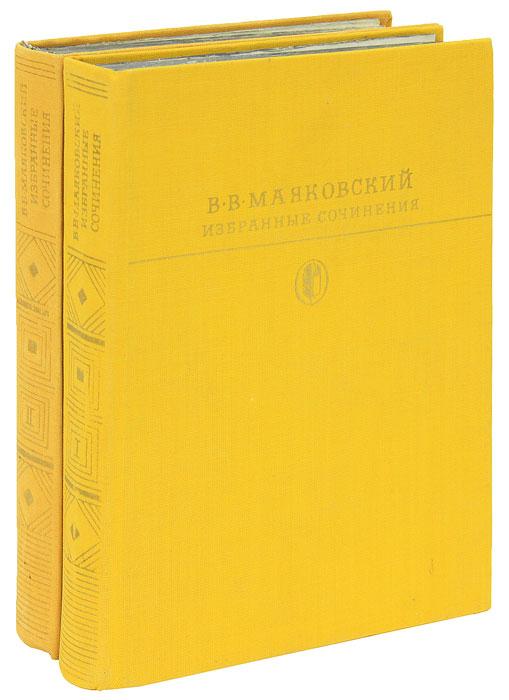 В. В. Маяковский В. В. Маяковский. Избранные сочинения в 2 томах (комплект) корней чуковский сочинения в 2 томах комплект