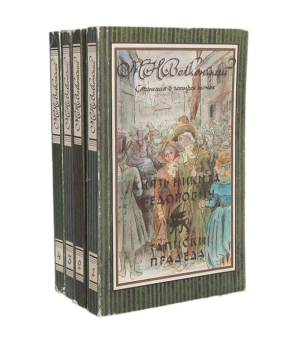 М. Н. Волконский Волконский. Сочинения в 4 томах (комплект)