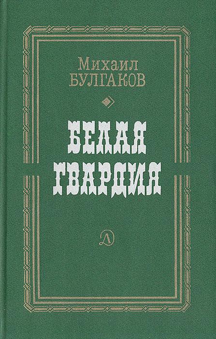 Михаил Булгаков Белая гвардия герман романов спасти кремль белая гвардия путь твой высок