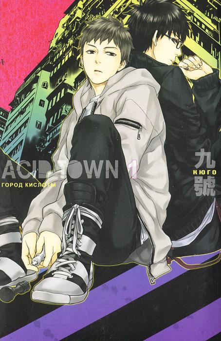 Книга Acid Town. Город кислоты. Том 1. Кюго