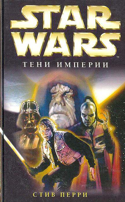 Стив Перри Star Wars: Тени империи