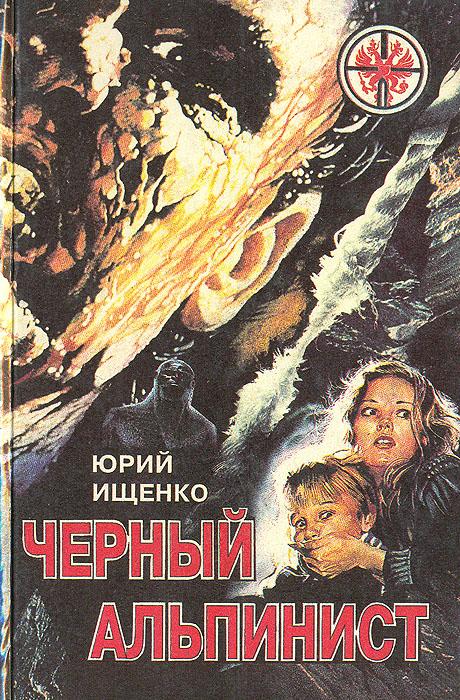 Юрий Ищенко Черный альпинист