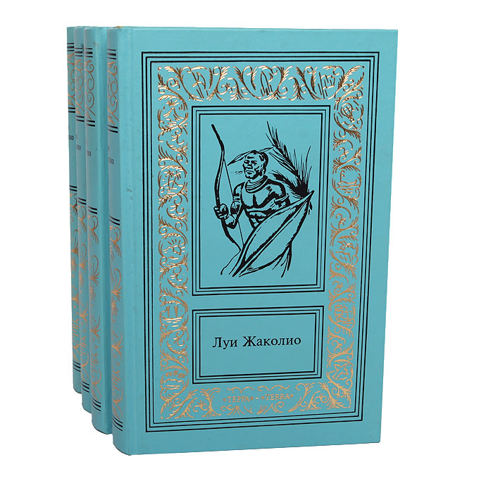 Луи Жаколио Луи Жаколио. Сочинения в 4 томах (комплект) автокресло 718 луи