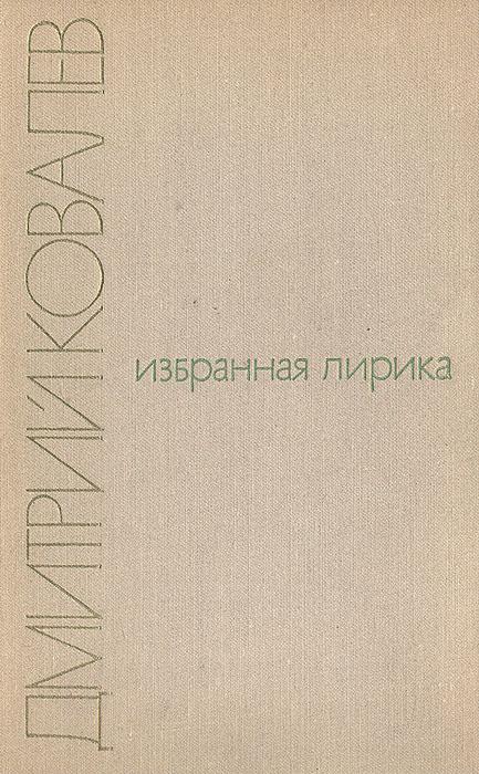 Дмитрий Ковалев Годы: Избранная лирика татьяна мершукова лирика сборник стихов