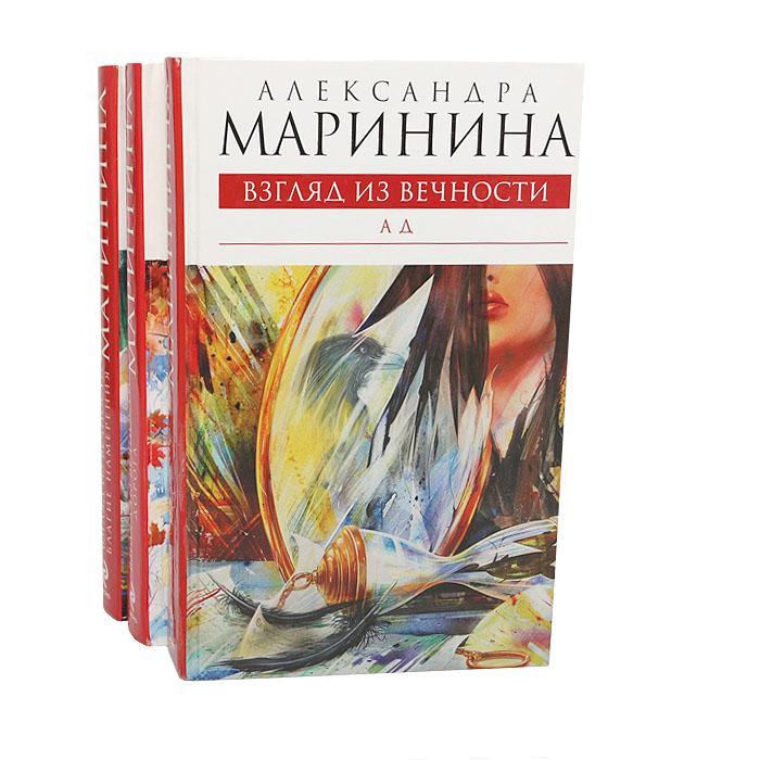 Александра Маринина Взгляд из вечности (комплект из 3 книг)