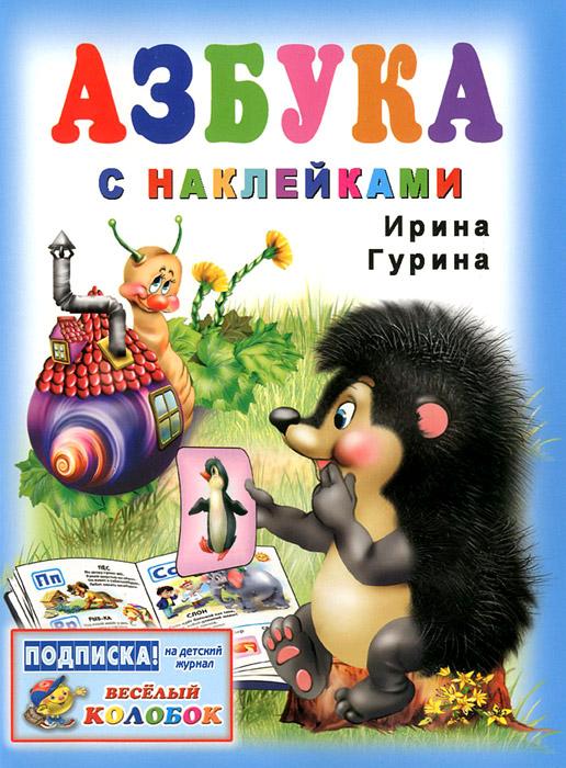 Ирина Гурина Азбука с наклейками цена