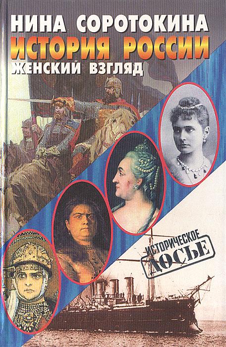 Нина Соротокина История России. Женский взгляд