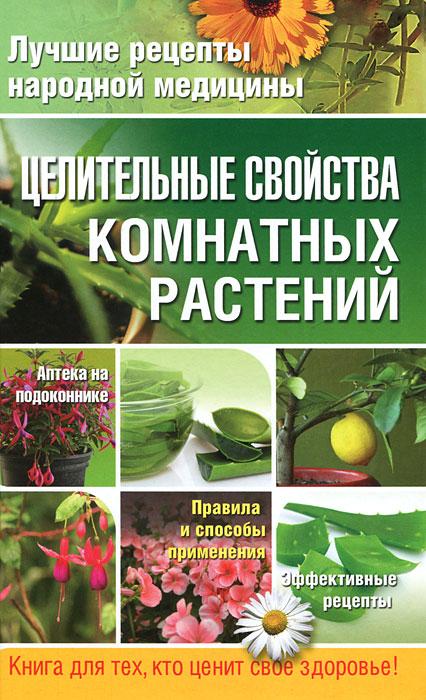 Е. А. Власенко Целительные свойства комнатных растений