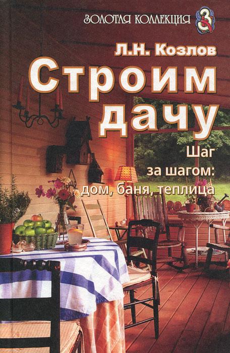 Л. Н. Козлов Строим дачу