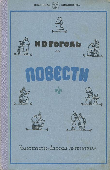 Н. В. Гоголь Н. В. Гоголь. Повести гоголь н нос isbn 9785386032067