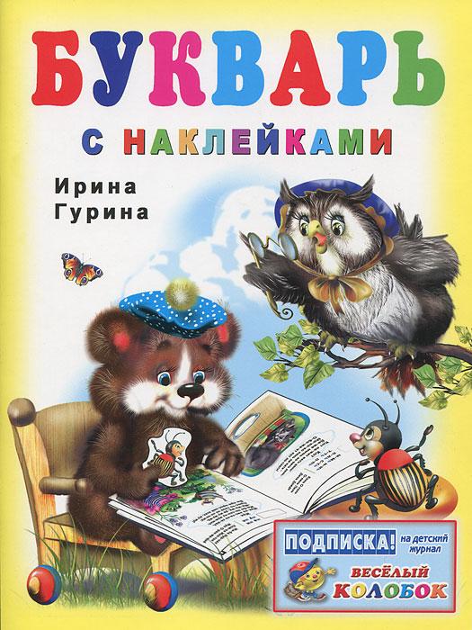 Ирина Гурина Букварь с наклейками недорого