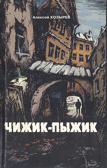 Алексей Козырев Чижик-пыжик