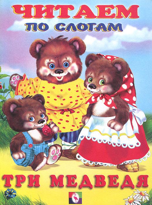 все цены на Н. Фаттахова Три медведя онлайн