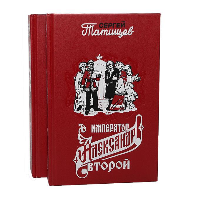 Сергей Татищев Император Александр Второй (комплект из 2 книг)