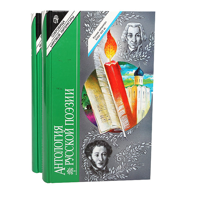 Книга Антология русской поэзии (комплект из 2 книг)