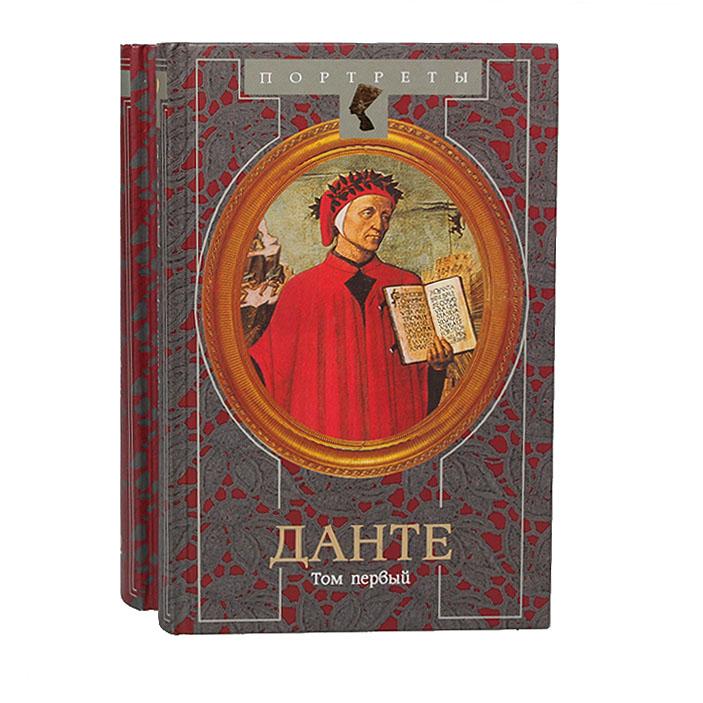 цены на Н. Султан-Гирей Данте. Флорентийский изгнанник (комплект из 2 книг)  в интернет-магазинах