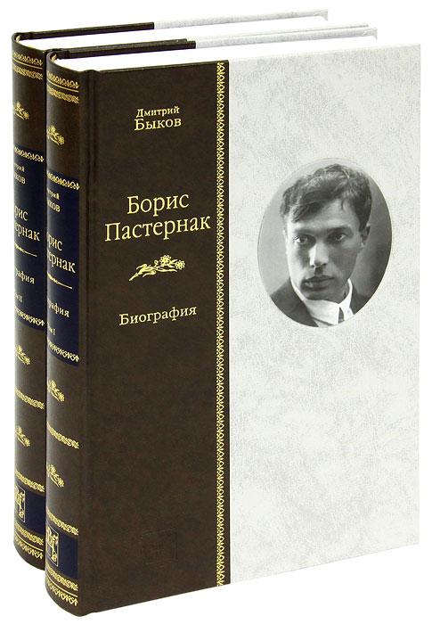 Дмитрий Быков Борис Пастернак. Биография (комплект из 2 книг)