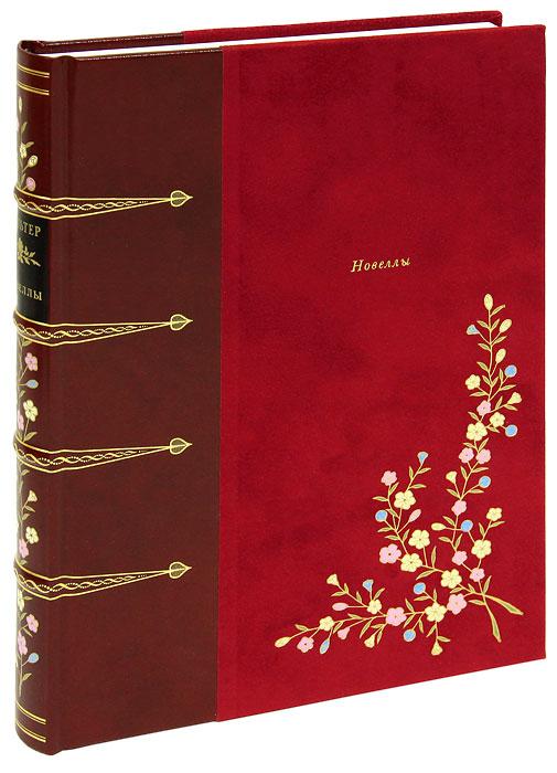 Вольтер Вольтер. Новеллы (подарочное издание) франсуа мари люзель бретонские сказки подарочное издание
