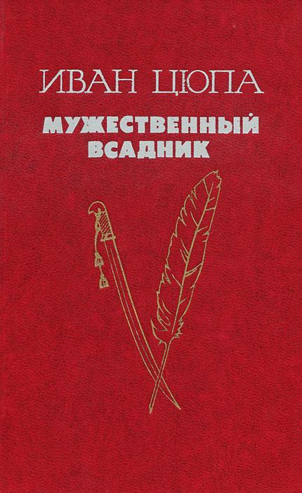 Иван Цюпа Мужественный всадник
