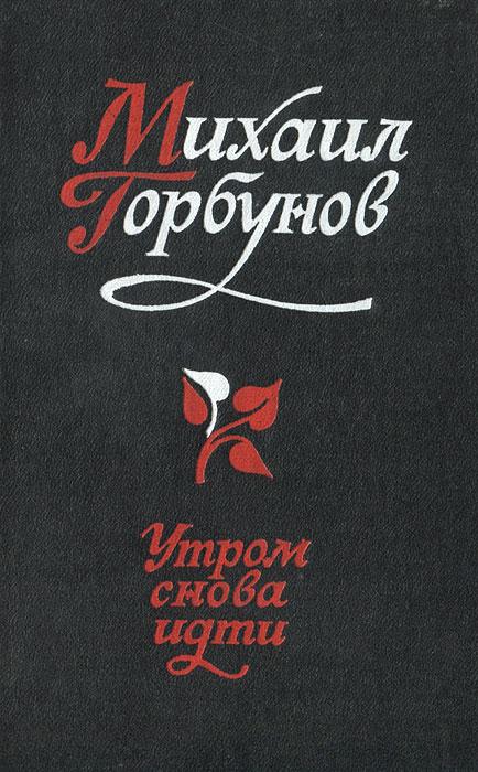 Михаил Горбунов Утром снова идти неизвестный автор главы к воинскому уставу о полевой службе