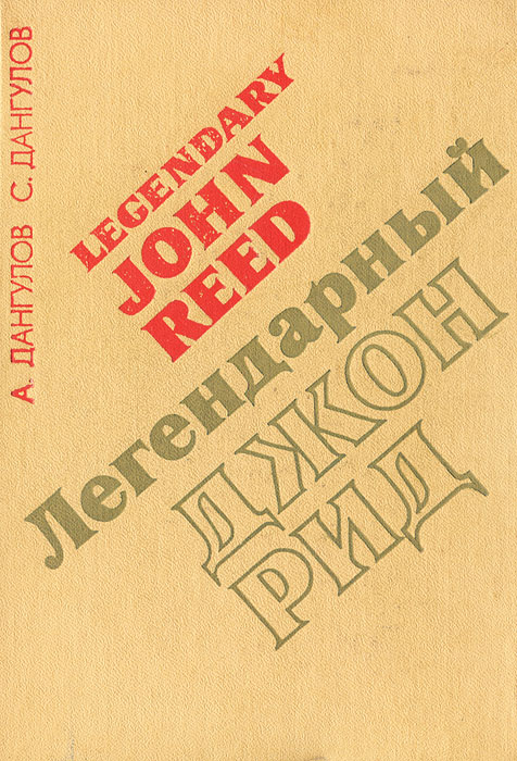 Легендарный Джон Рид (5441)