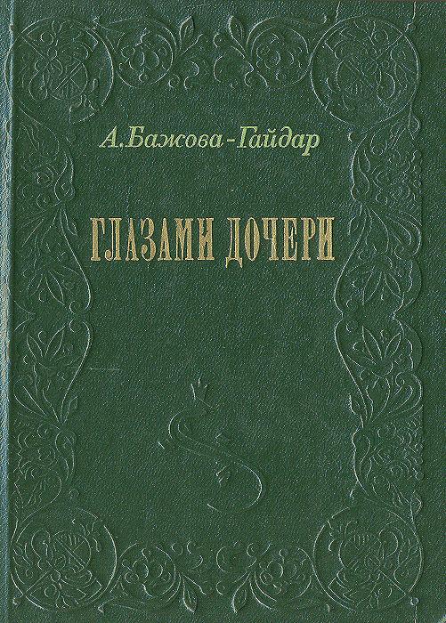 А. Бажова-Гайдар Глазами дочери