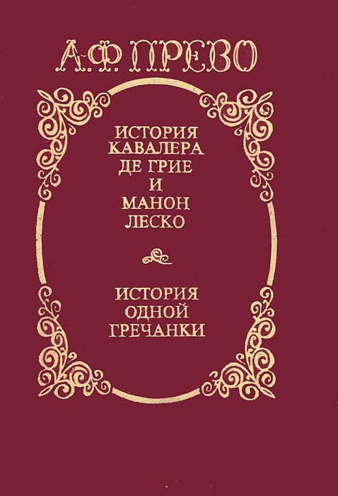 А. Ф. Прево История кавалера де Грие и Манон Леско. История одной гречанки а ф прево манон леско
