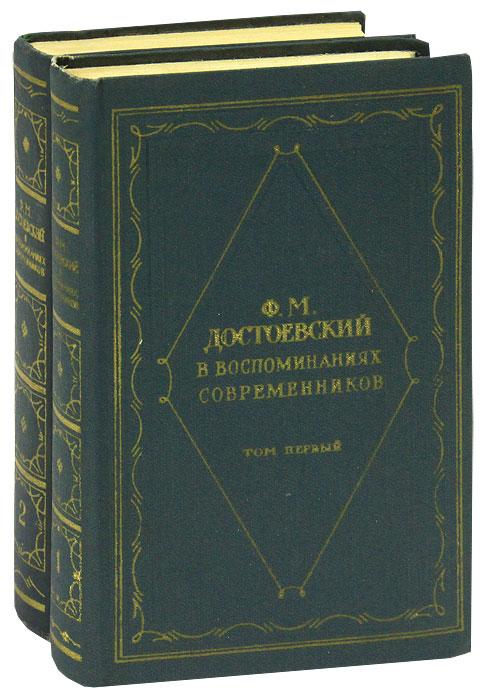 Ф. М. Достоевский в воспоминаниях современников (комплект из 2 книг) теккерей в воспоминаниях современников