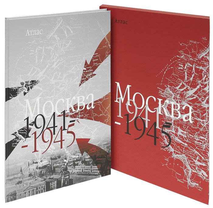 Москва. 1941-1945. Атлас (подарочное издание)