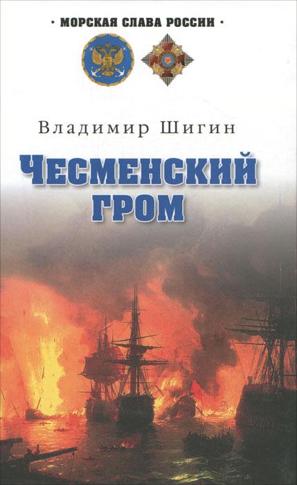 Владимир Шигин Чесменский гром шигин в гангут первая победа российского флота