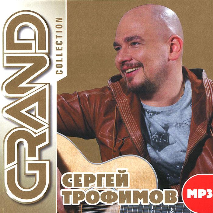 Сергей Трофимов Grand Collection. Сергей Трофимов (mp3)