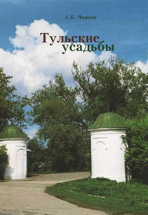 А. Б. Чижков Тульские усадьбы