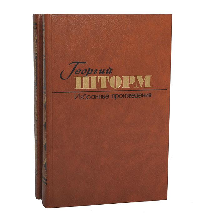 Георгий Шторм Георгий Шторм. Избранные произведения в 2 томах (комплект) александр радищев вольность