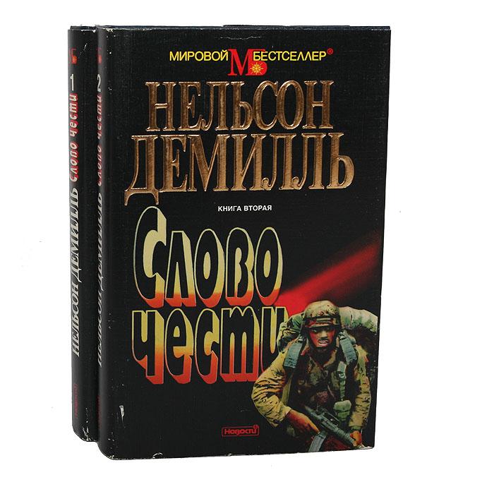 Нельсон Демиль Слово чести (комплект из 2 книг)