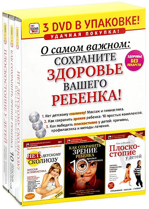 Сохраните здоровье вашего ребенка! (3 DVD) гардемарины 3 dvd