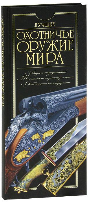 Фото - В. В. Ликсо, В. Н. Шунков Лучшее охотничье оружие мира бертон жан охотничье оружие мира