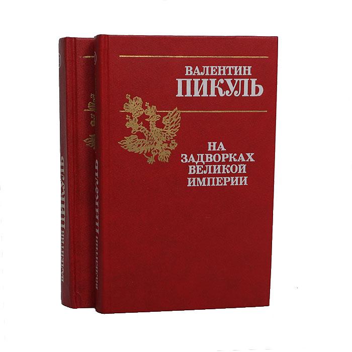 Валентин Пикуль На задворках Великой империи (комплект из 2 книг)