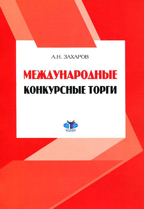 А. Н. Захаров Международные конкурсные торги волеводз а международные правоохранительные организации учеб пос