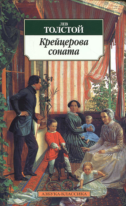 Лев Толстой Крейцерова соната