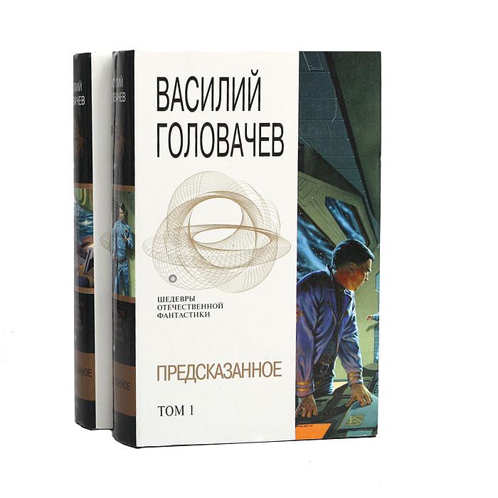 Василий Головачев Предсказанное (комплект из 2 книг)