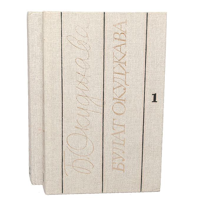 Булат Окуджава Булат Окуджава. Избранные произведения в 2 томах (комплект из 2 книг) булат окуджава булат окуджава избранное