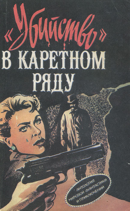 "Книга ""Убийство"" в каретном ряду. Джеймс Хедли Чейз,Агата Кристи,Хэммонд Иннес"