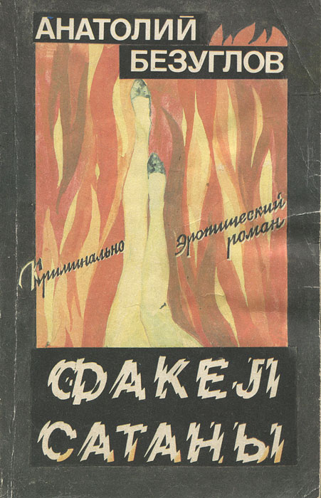 Анатолий Безуглов Факел сатаны цены онлайн