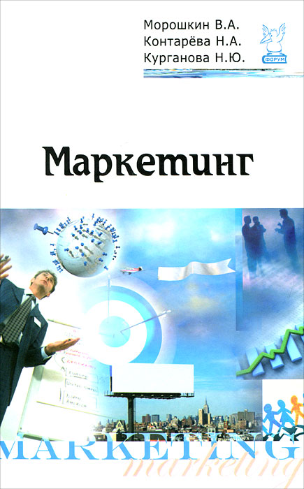 В. А. Морошкин, Н. А. Контарева, Н. Ю. Курганова Маркетинг